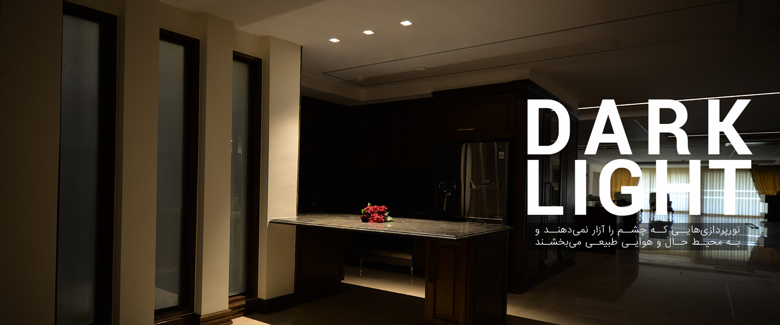 تصویر چراغ تریمو با تکنولژی دارکلایت صنایع روشنایی نورانه