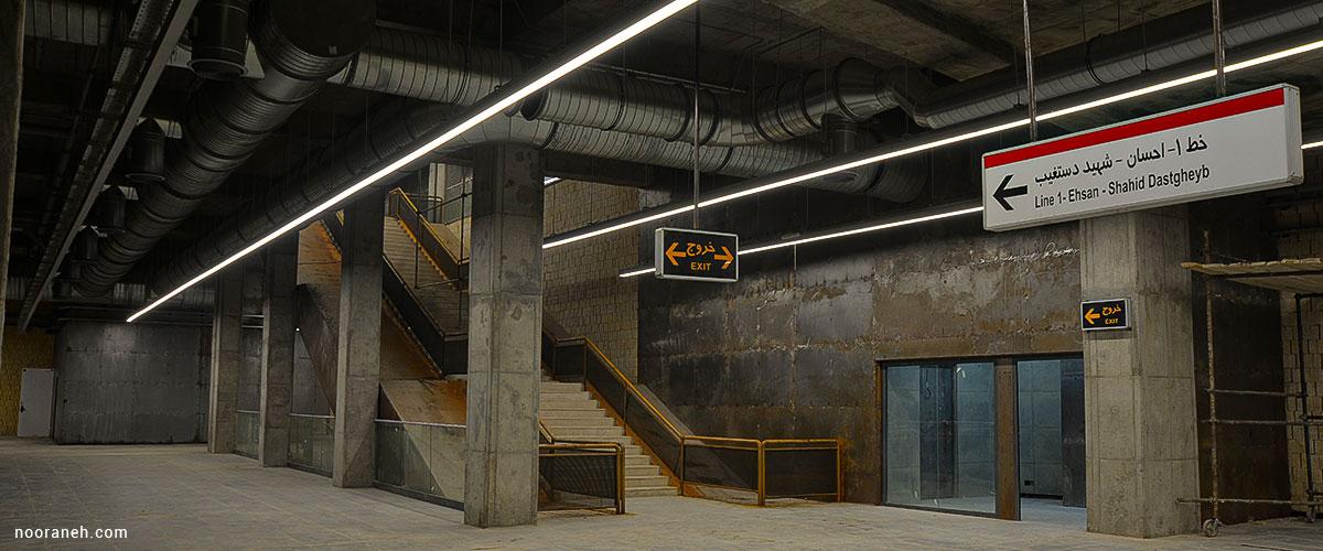 تصویر ایستگاه مترو شیراز روشنایی با چراغ خطی ( نور خطی ) لاین نورانه
