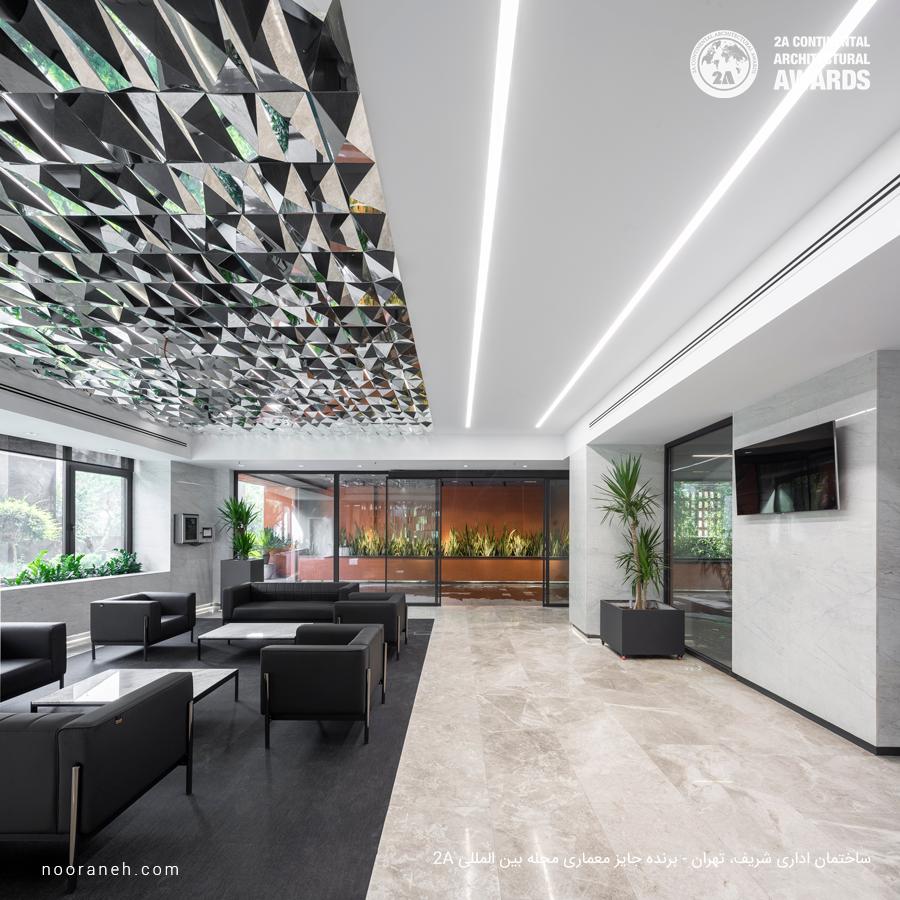 ساختمان اداری شریف - م جله معماری بین المللی 2A - صنایع روشنایی نورانه - چراغ خطی لاین نورپردازی